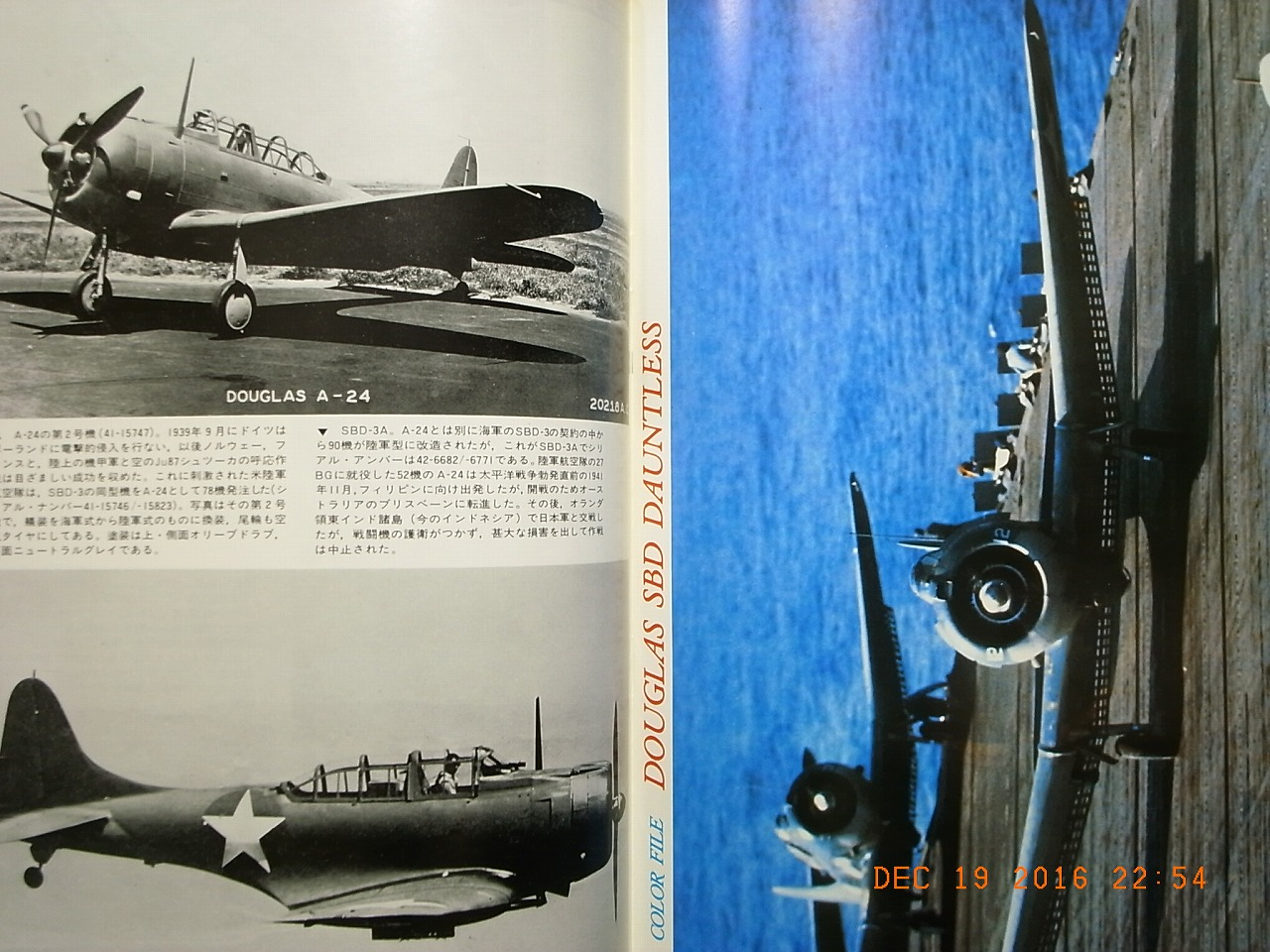 FAOW Famous Airplanes Of The World No.49 Japanese Kawanishi Flying Boat Type 2