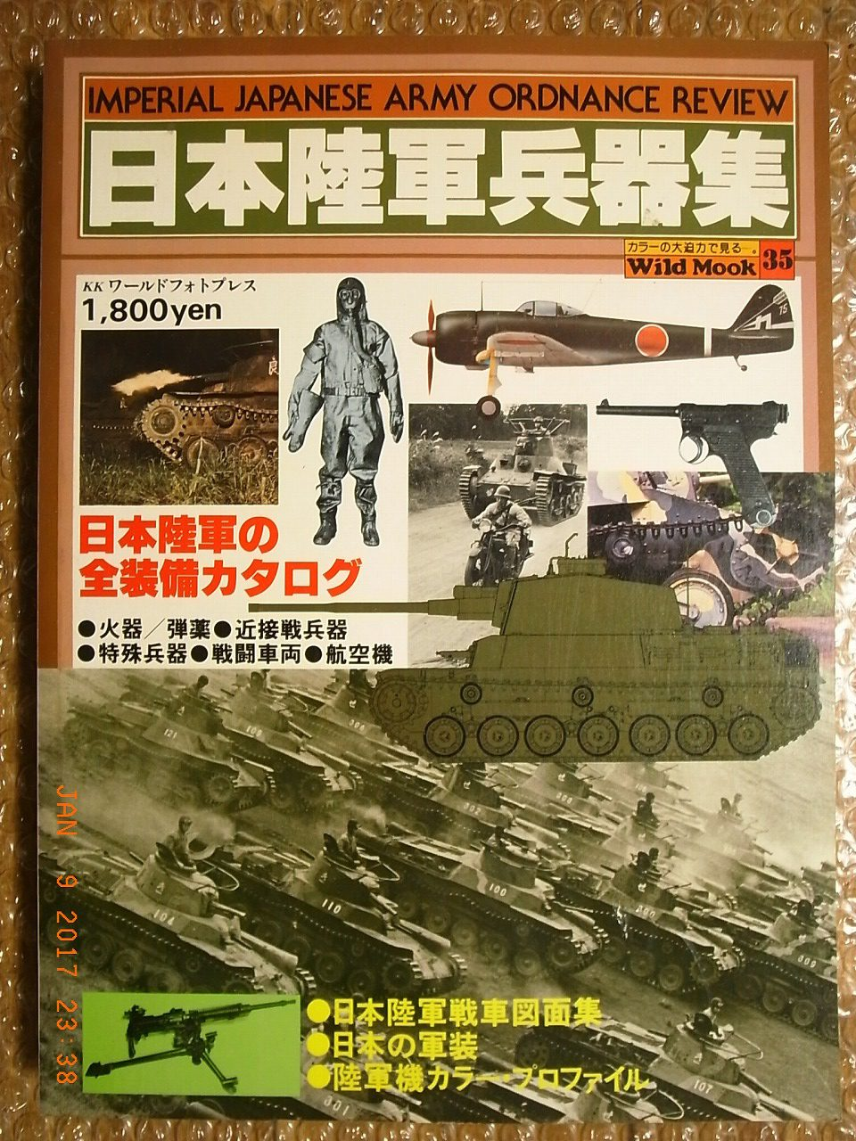 IJA IMPERIAL JAPANESE ARMY WEAPONS OF W W II  PICTORIAL BOOK, WORLD PHOTO  PRESS