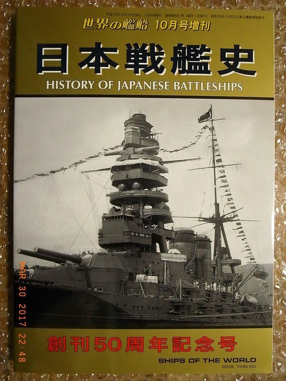 IJN BATTLESHIPS 1893-1945, PICTORIAL BOOK, SHIPS OF THE WORLD SP #681  KAIJINSHA