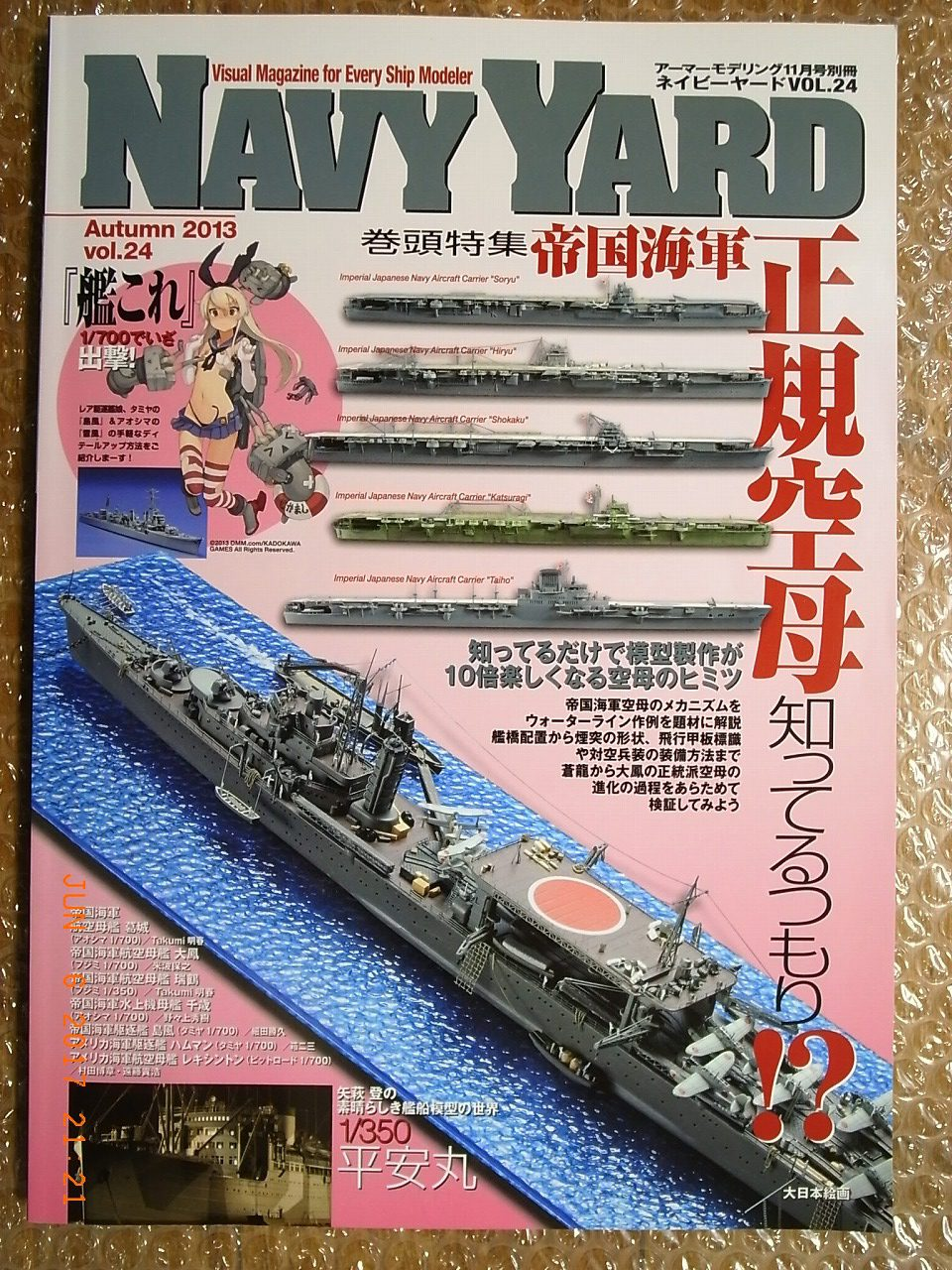 IJN AIRCRAFT CARRIERS, WARSHIP MODELING, NAVY YARD MAGAZINE #24