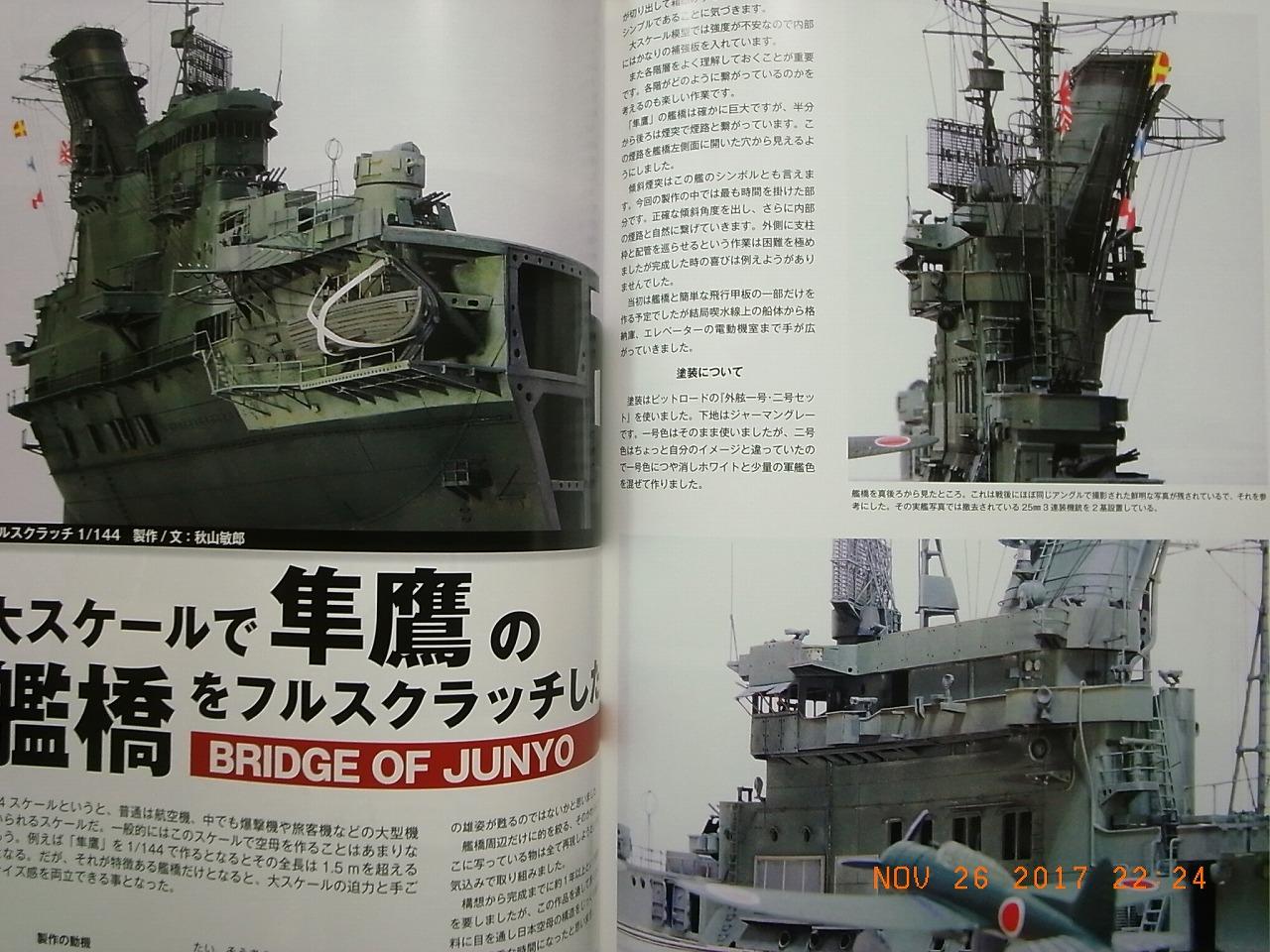 ijn cv hiyo junyo  warship modeling sp  pictorial  63